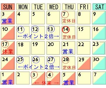16・04営業カレンダー.jpg
