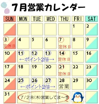 16・07営業カレンダー.jpg