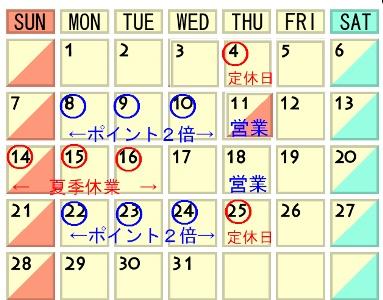 16・08営業カレンダー.jpg