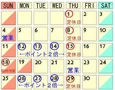16・09営業カレンダー.jpg