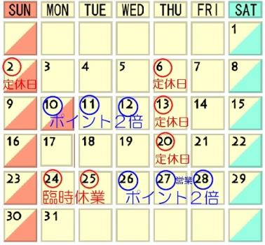 16・10営業カレンダー.jpg