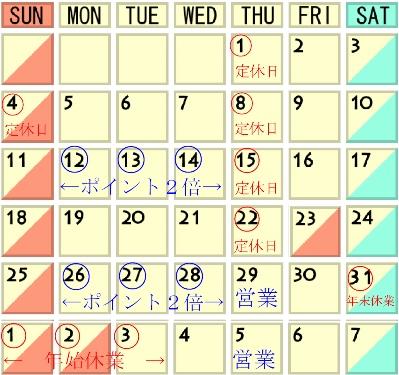 16・12営業カレンダー.jpg
