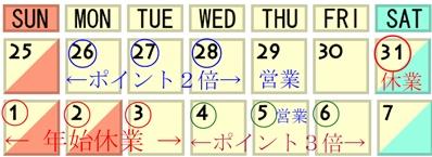 2017年末年始カレンダー.jpg