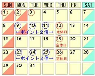 17・1営業カレンダー.jpg