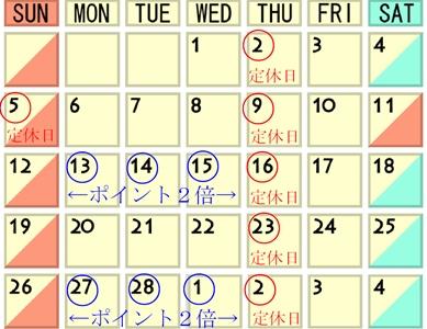 17・2営業カレンダー.jpg