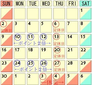 2017・4カレンダー.jpg