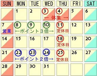 17・5営業カレンダー.jpg
