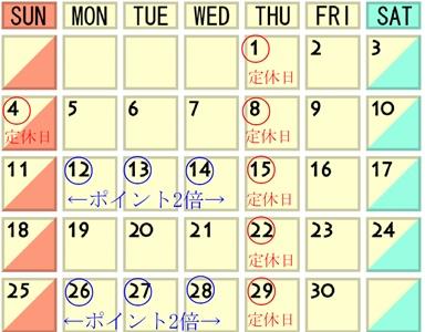 17・6営業カレンダー.jpg