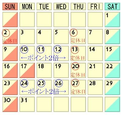 17・7営業カレンダー.jpg