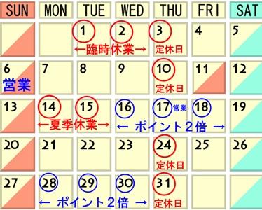 17・8営業カレンダー.jpg