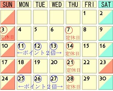 17・9営業カレンダー.jpg