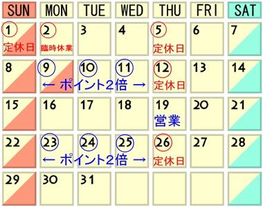 17・10営業カレンダー.jpg