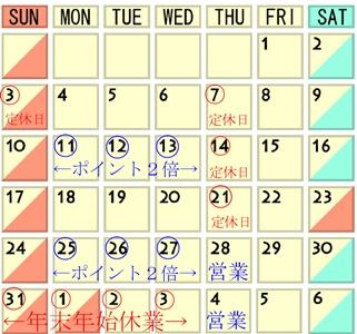 17・12営業カレンダー.jpg