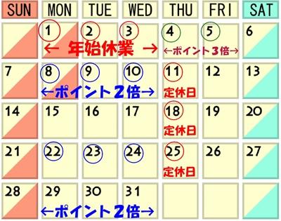 18・01営業カレンダー.jpg
