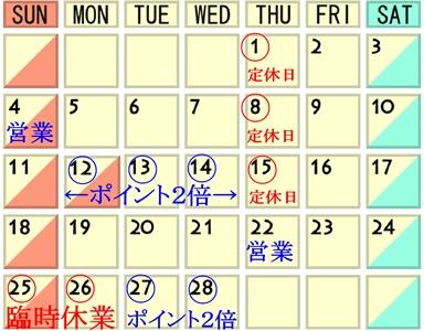 18・2営業カレンダー.jpg