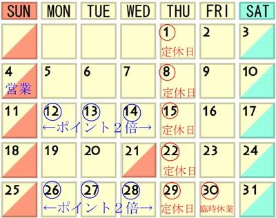 18・3営業カレンダー.jpg
