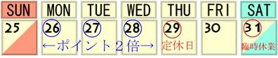 18・3訂正営業カレンダー.jpg