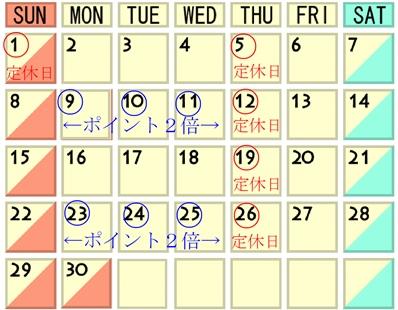 18・4営業カレンダー.jpg