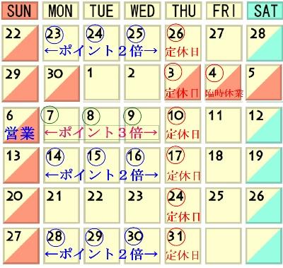 18・5&GW営業カレンダー.jpg