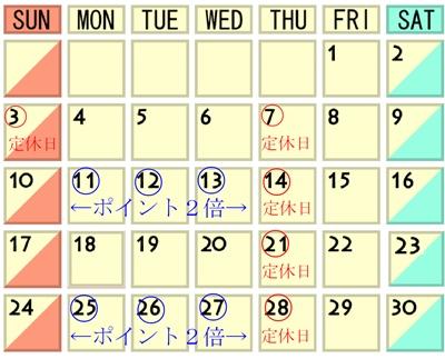 18・6営業カレンダー.jpg