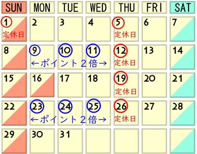 18・8営業カレンダー.jpg