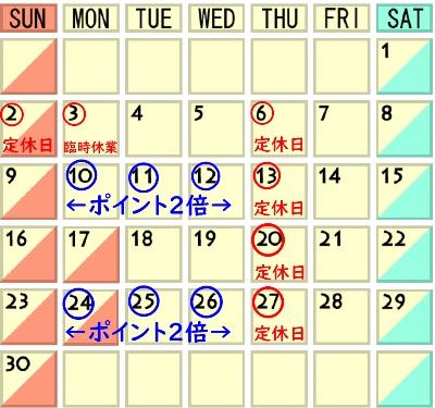 18・9営業カレンダー.jpg