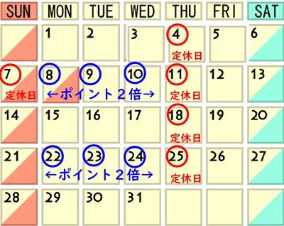 18・10営業カレンダー.jpg