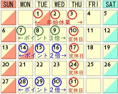 19・1営業カレンダー.jpg
