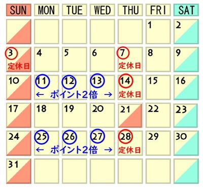 19・3営業カレンダー.jpg