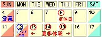 19 お盆カレンダー.jpg