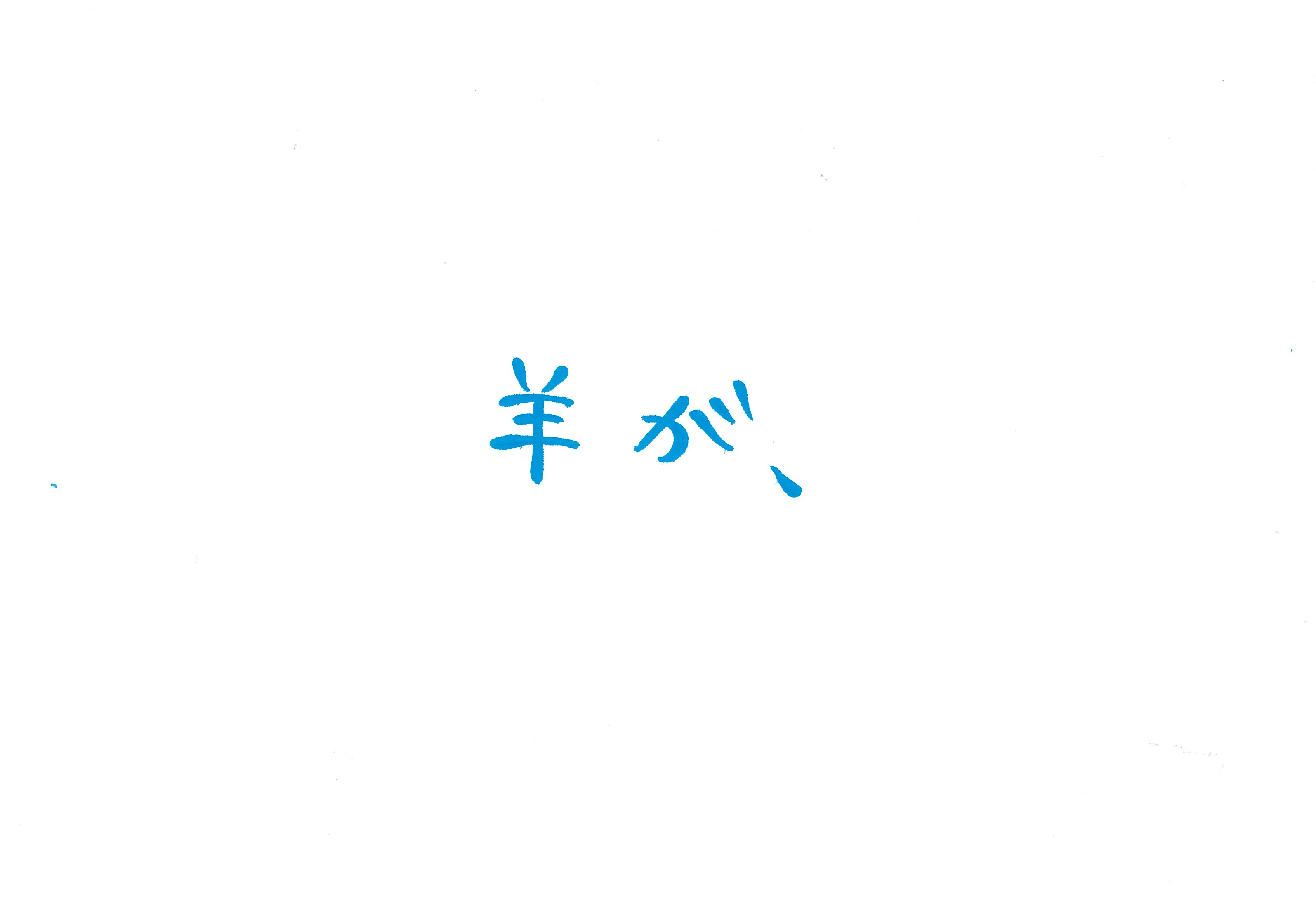文字5.jpg