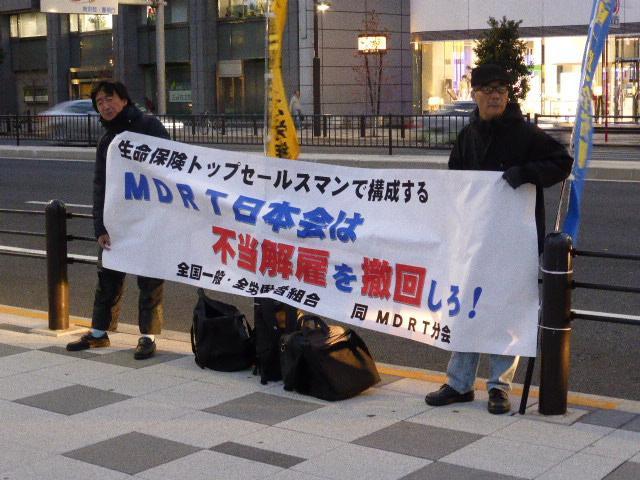 11・29MDRTビラまき
