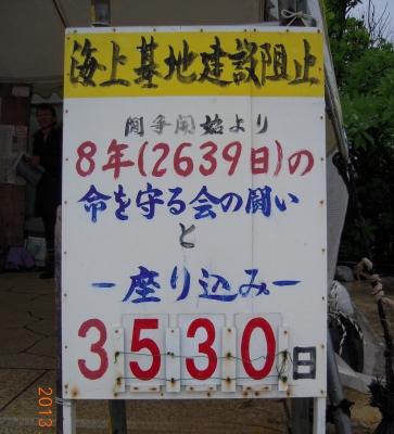 辺野古20131217