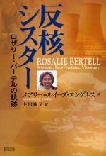 反核シスター—ロザリー・バーテルの軌跡