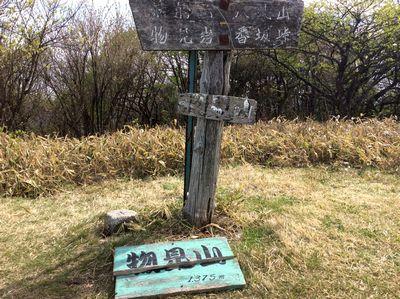 佐久山小屋2