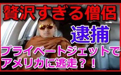 僧侶の堕落