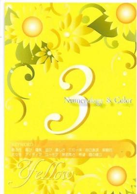 数秘カード3