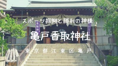 香取神社10