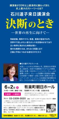 石川道子講演会