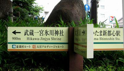 氷川神社道しるべ