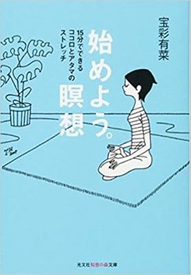 始めよう瞑想