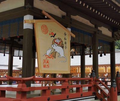 氷川神社い