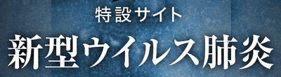 NHK新型肺炎