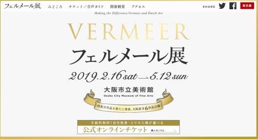 フェルメール展 大阪