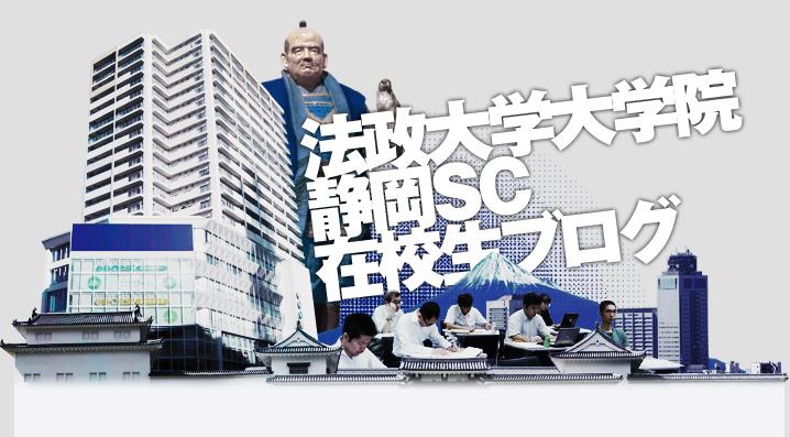 法政大学大学院静岡SC在校生ブログ