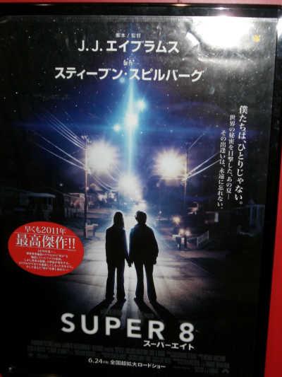 映画1−1(スーパーエイト)