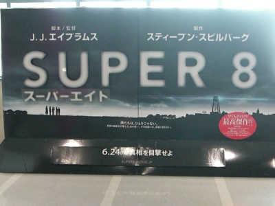 映画1−2(スーパーエイト)