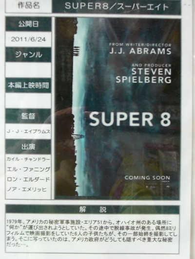 映画1−3(スーパーエイト)