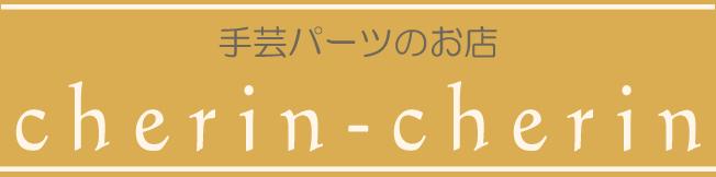 大柳繭香 森本繭香 cherin-cherin