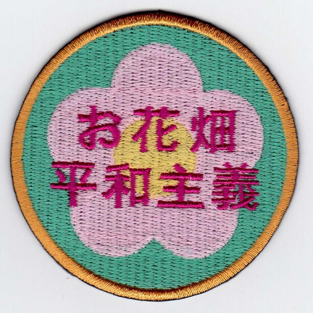 お花畑平和主義